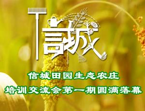 u赢电竞返现田园生态农庄培训交流会第一期圆满落幕